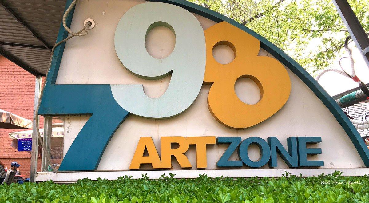 Art-Zone 798