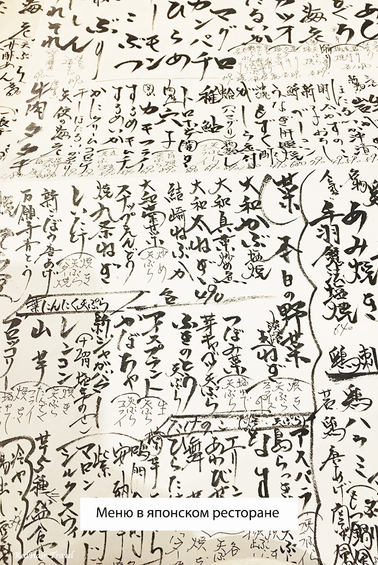 меню в японском ресторане, Япония
