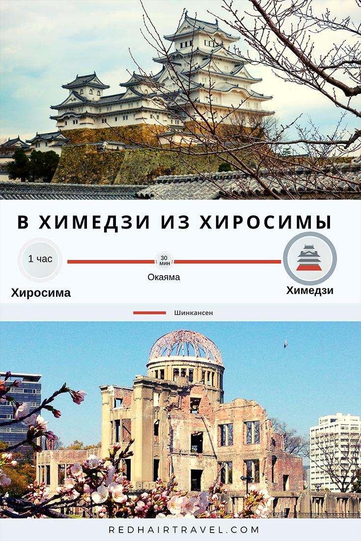 Как добраться в Химедзи из Хиросимы