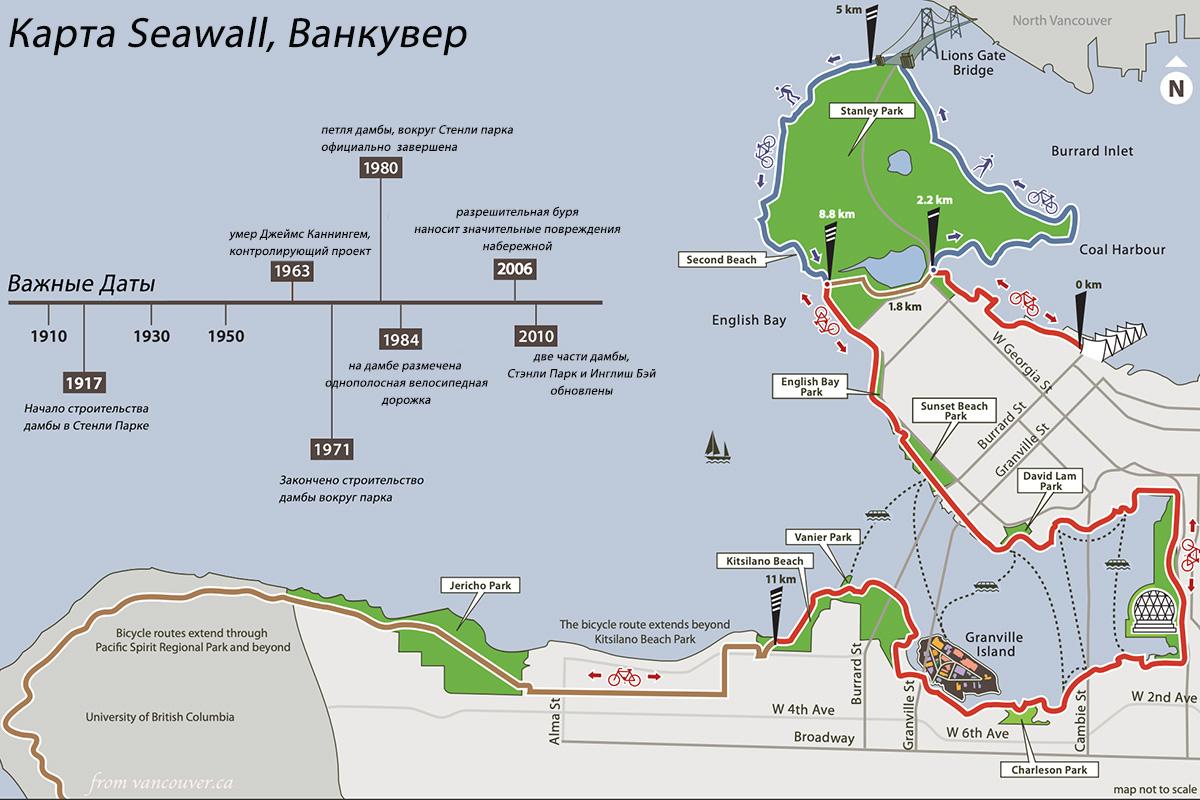 Seawall Map, Ванкувер