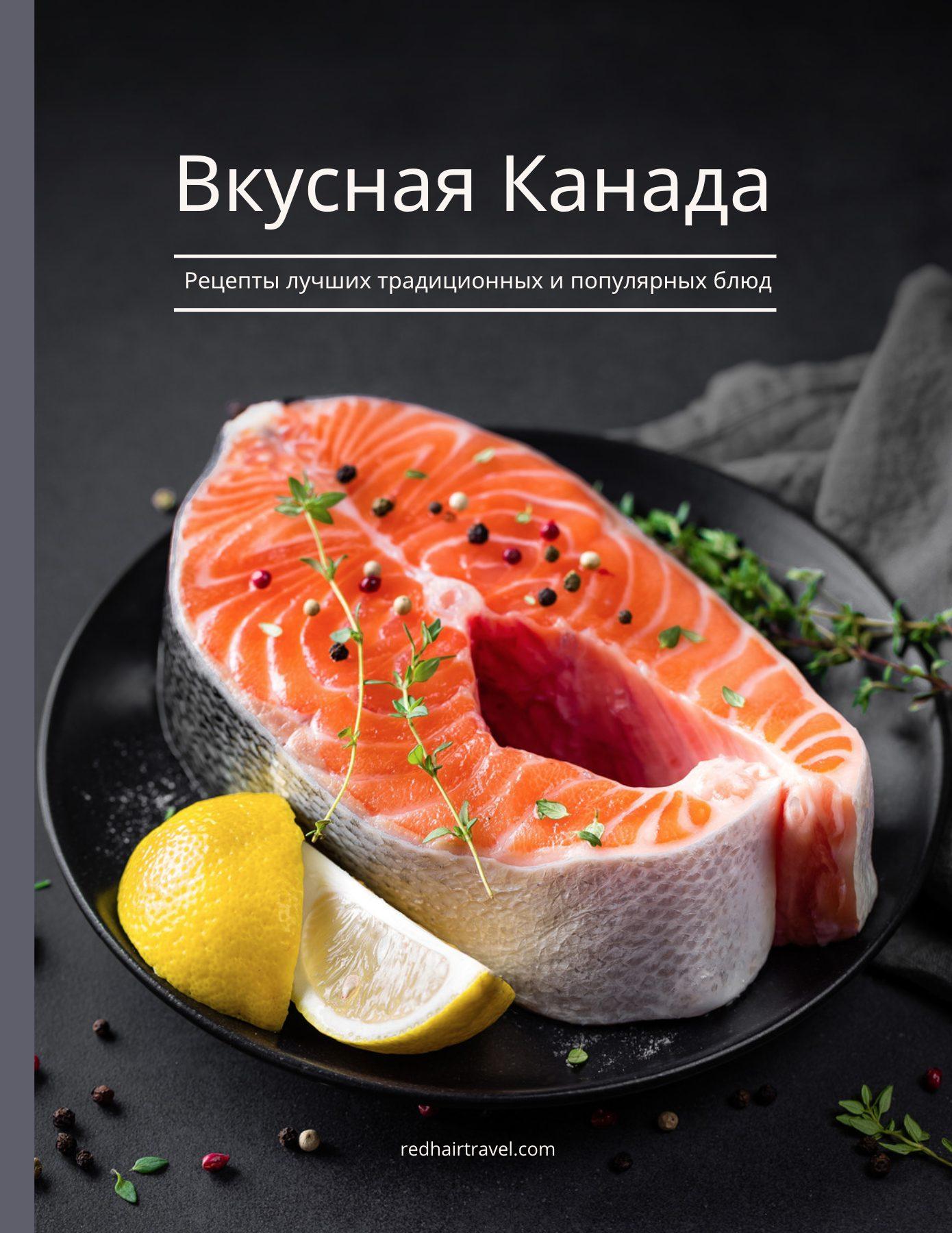 Сборник рецептов «Вкусная Канада»